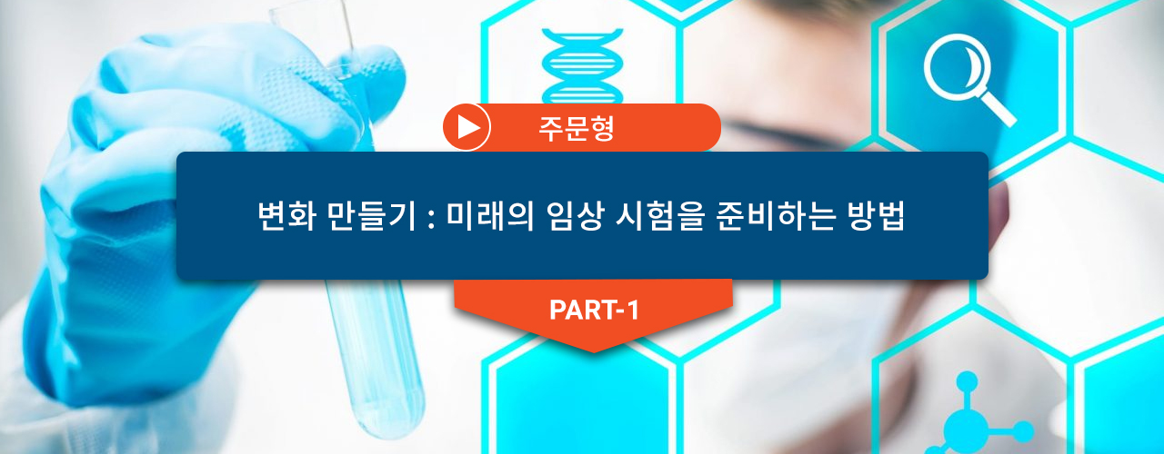 Making the Change: How to prepare for the future of clinical trials?