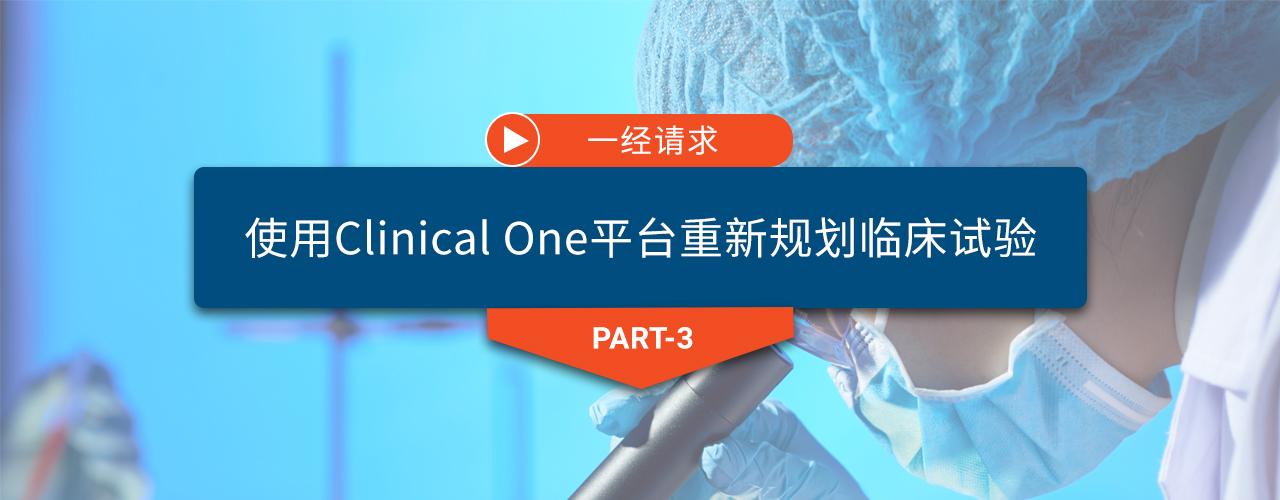使用Clinical One平台重新规划临床试验